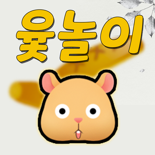 Yut nori 2.49 APK MODs Unlimited money free Download on Android